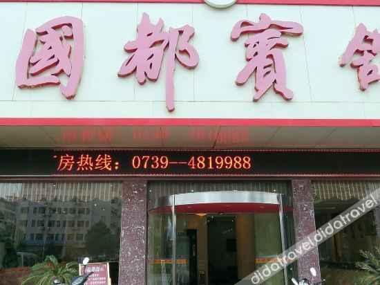外观 Guodu Hotel