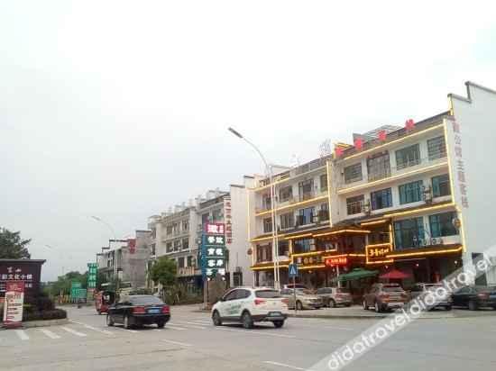 外观 Weigongguan Theme Inn