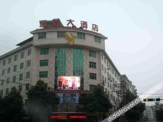 Logo Hongxin Hotel