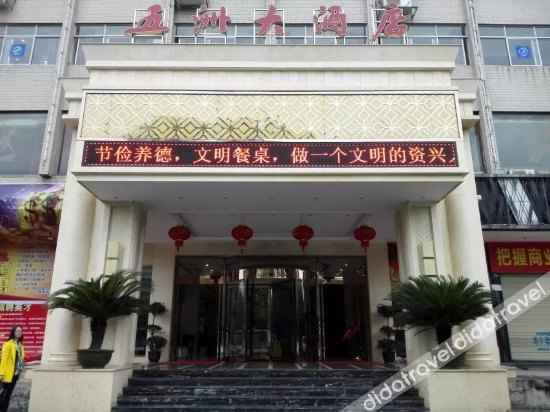 外观 Wuzhou Hotel