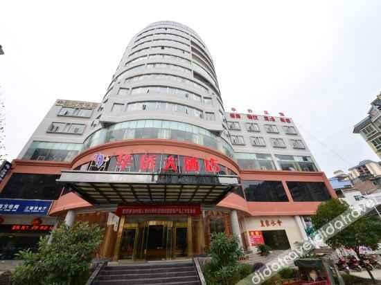 外观 Huaqiao Hotel