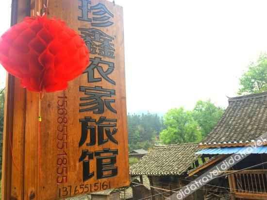 外观 Zhenxin Home inn