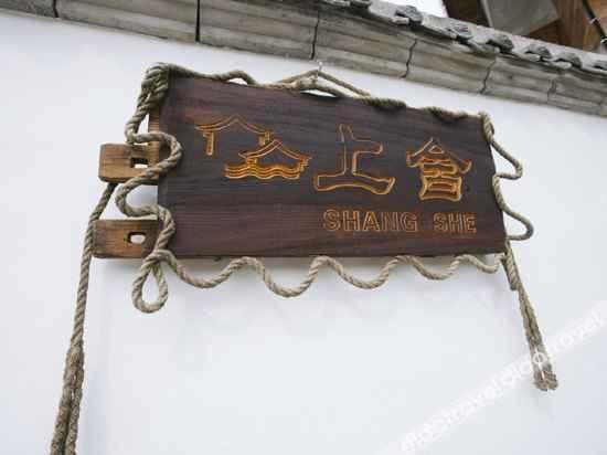 外观 Shang She Hostel
