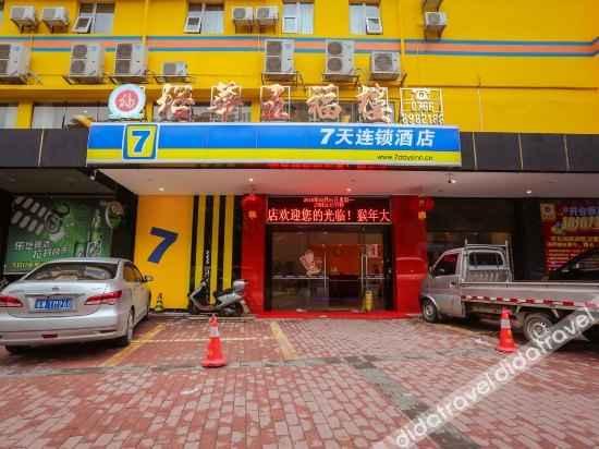 EXTERIOR_BUILDING 7 Days Inn (Yunfu Bus Station)