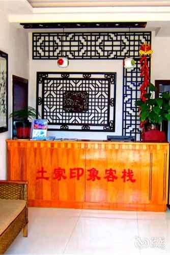 Featured Image Tujia Impression Inn