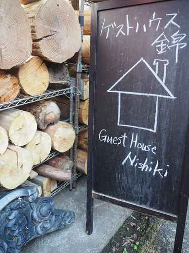 Featured Image Guest House Nishiki - Hostel