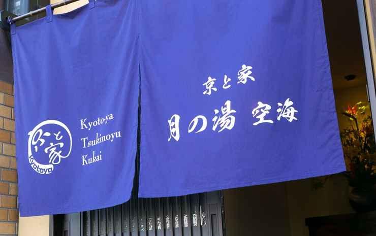 KYOTOYA TSUKI NO YU KUKAI