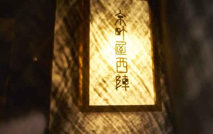 HANARE KYOTO KYOMACHIYA NISHIJIN