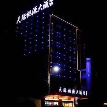 Featured Image Nanyue Tianji Taoyuan Hotel