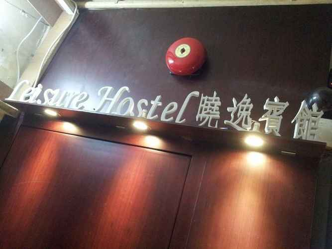 EXTERIOR_BUILDING Leisure Hostel