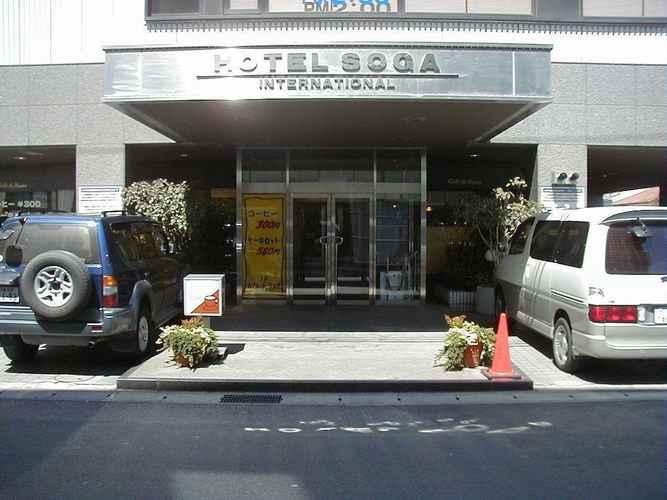 EXTERIOR_BUILDING โรงแรมโซงะ อินเตอร์เนชั่นแนล