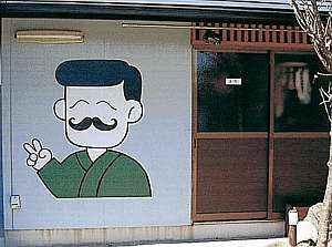 EXTERIOR_BUILDING Shineikan
