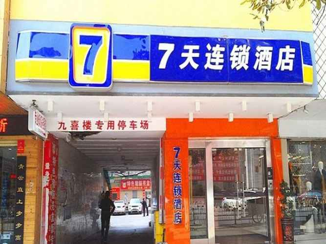 Other 7 Days Inn Chenzhou Xinglong Walking Street Second Branch