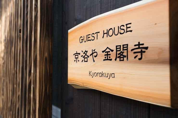 Other guest house kyorakuya kinkakuji