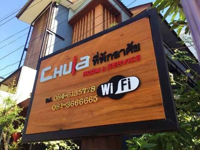 LOBBY Chula Room & Service