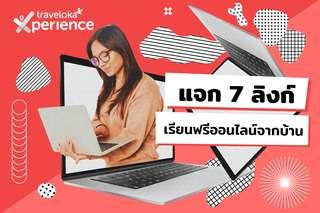 7 แพลตฟอร์มเรียนฟรีออนไลน์ เพิ่มสกิลได้ง่าย ๆ ที่บ้าน, Theerada Moonsiri