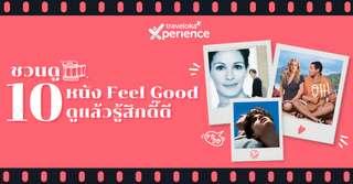 10 หนังดี ที่จะช่วยเพิ่มพลังบวกให้กับชีวิต, Padungsit Padungtaksin