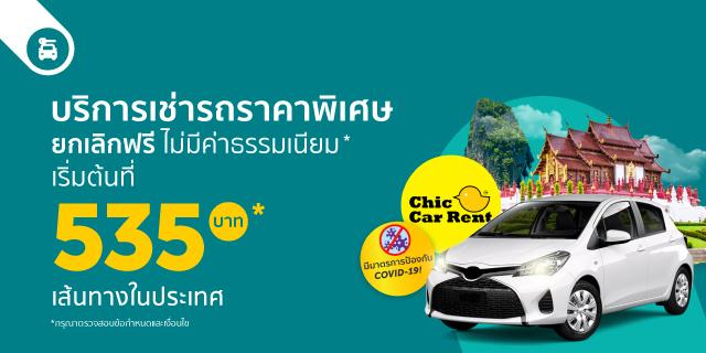 Traveloka Promo
