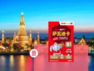 Thailand TrueMove H Way2Go 4G SIM Card - Pick up in Vietnam, THB 267.20