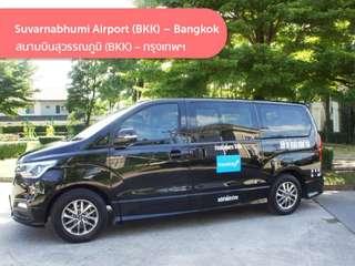 บริการรับ-ส่งระหว่างท่าอากาศยานนานาชาติสุวรรณภูมิ (BKK) – กรุงเทพฯ (ไปรับหรือไปส่ง) โดยซิโน ไทย, THB 718