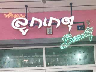 Look Gate Beauty Pracha Uthit 27, THB 850