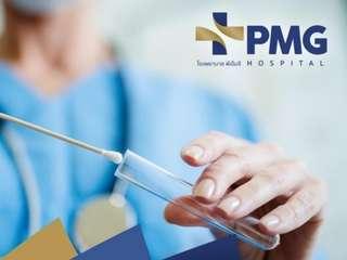 PMG Hospital Rama 2