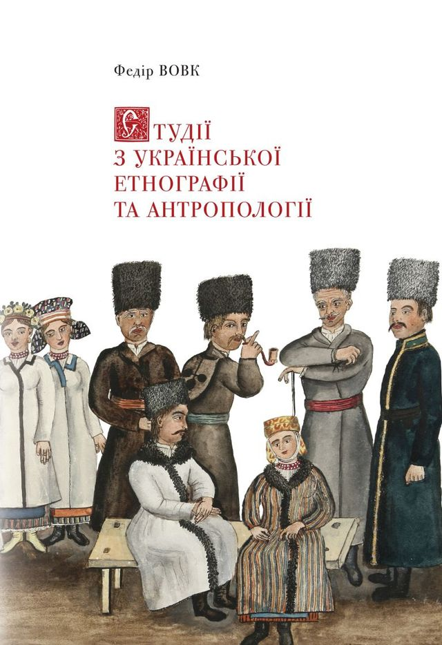 Федір Вовк «Студії з української етнографії та антропології»