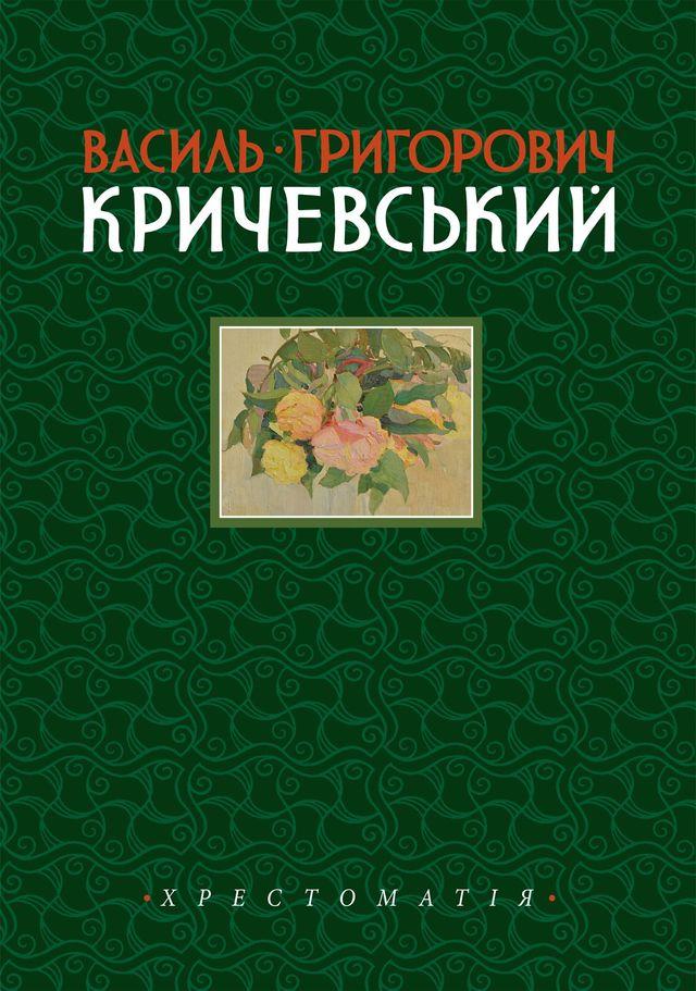 «Василь Григорович Кричевський. Т. І. 1891–1943 рр.»