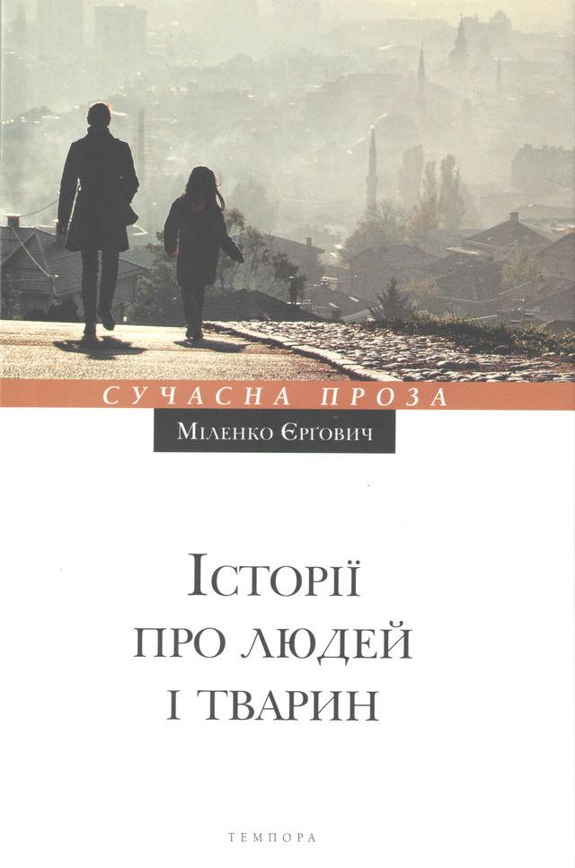 Міленко Єрґович «Історії про людей і тварин»