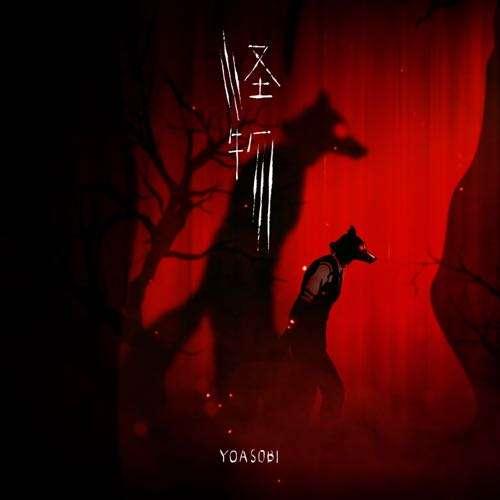 Kaibutsu (怪物)