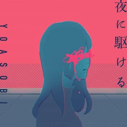 Into The Night (夜に駆ける English ver.)