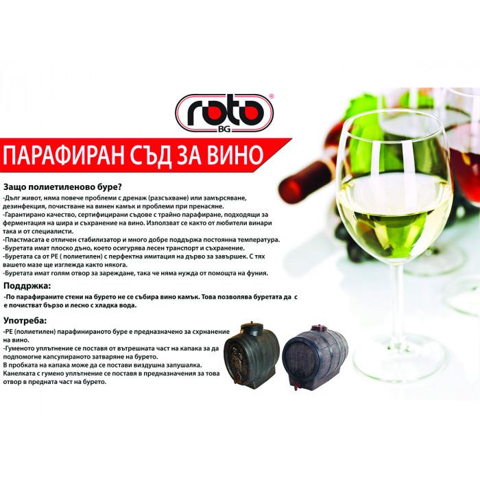 Бъчва за вино Класик 10л