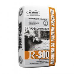 Вароциментова мазилка R 300 / 25 кг