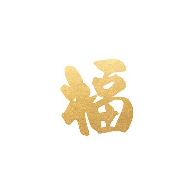 HAKUICHI DECOR GOLD FU 10PC