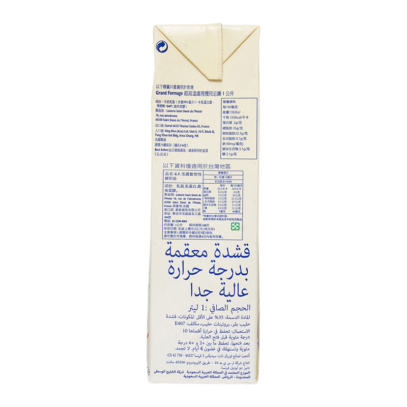UHT WHIPPING CREAM DAIRY 35% 1L image number 1