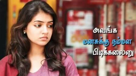 Tamil Sad Statu   Tamil Love Status Video For Whatsapp