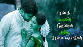 Tamil Love Status Video For Whatsapp