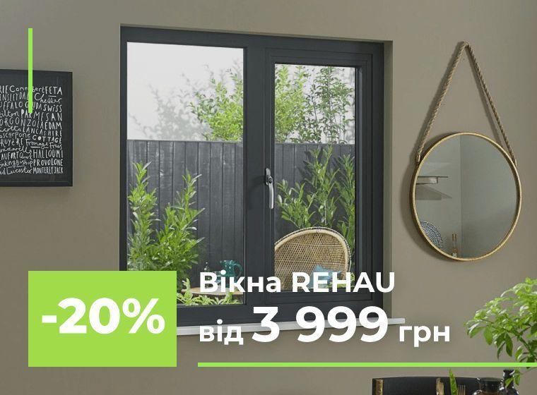Подвійне енергоефективне вікно, цена