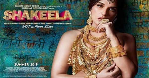 Shakeela film trailer is released, Richa chadha plays a lead role in this film