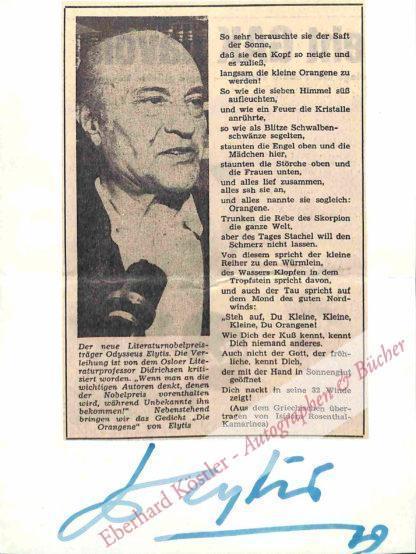 Elytis, Odysseas, Schriftsteller und Nobelpreisträger (1911-1996).