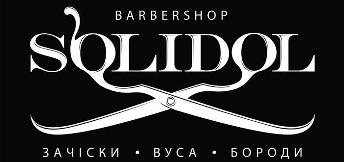 Solidol | Кн.Ольги, Львів,  вул. Княгині Ольги 98а, 0