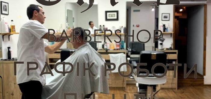 Chill Barbershop, Львів, площа Данила Галицького 3, 2