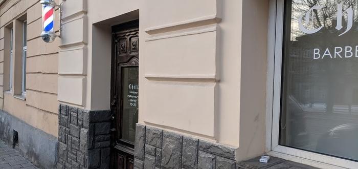 Chill Barbershop, Львів, площа Данила Галицького 3, 3