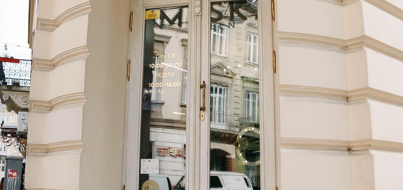 Maska green, Львів, вул. Джоржа Дудаєва  5, 2