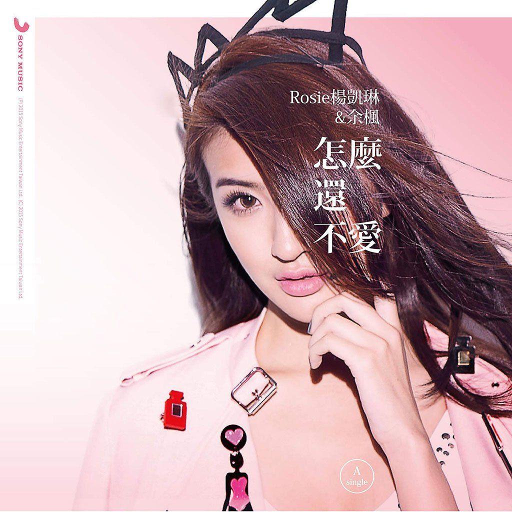 Rosie Yang Why Not Love