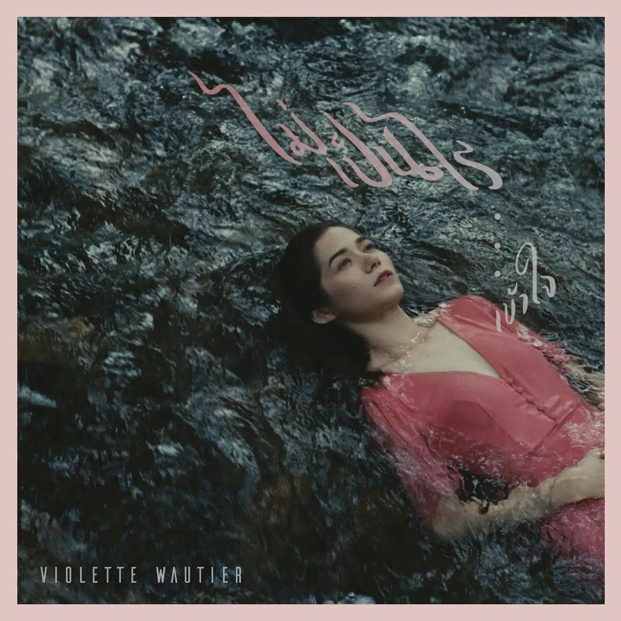 Goodbye Violette Wautier